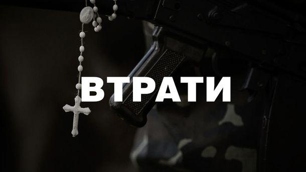 Погиб украинский военный
