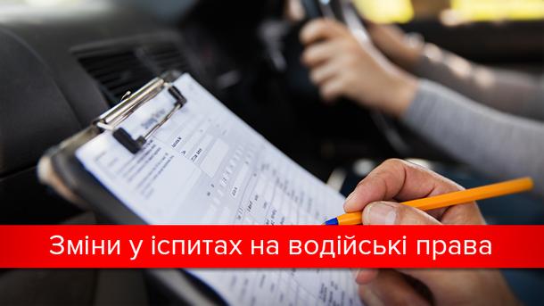 Як змінять водійські екзамени