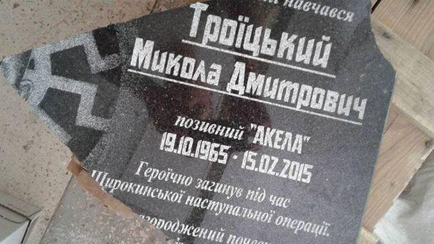 Изуродованная мемориальная доска в Одессе