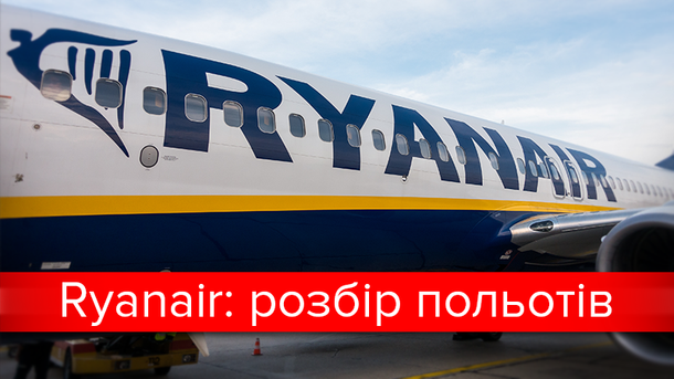 Злетли, але не сли: чому Ryanair скасував прихд до Украни