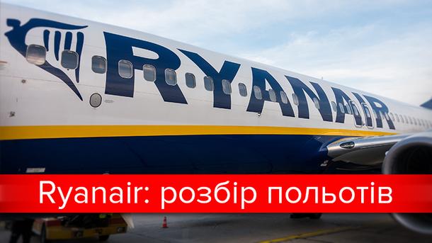 Ryanair отменил приход в Украину