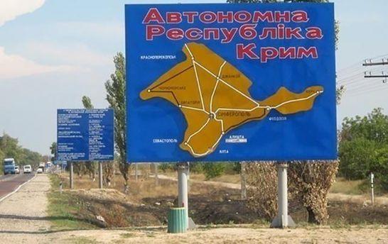 Биометрический контроль при въезде в Украину не коснется крымчан
