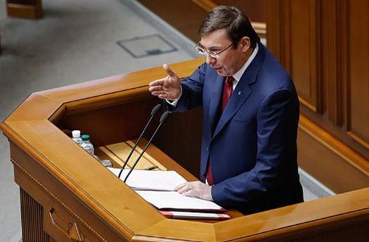Луценко знову спробує зняти недоторканність з Дейдея та Лозового