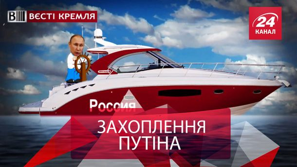 Вст Кремля. Найкращий день Путна. Геборц Рос