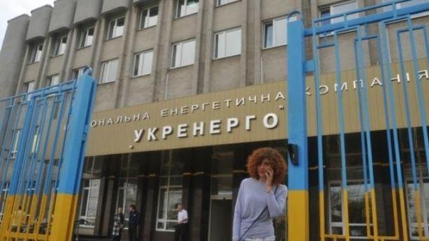 ЗМІ: СБУ зсамого ранку проводить обшуки в«Укренерго»