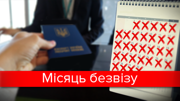 Безвіз у Європу для України: за що можуть не пустити в ЄC