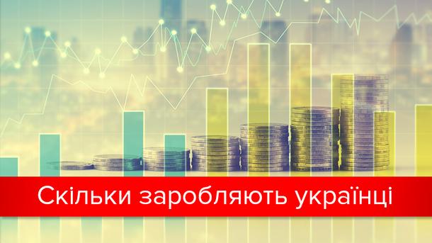 Как изменились зарплаты украинцев в мае