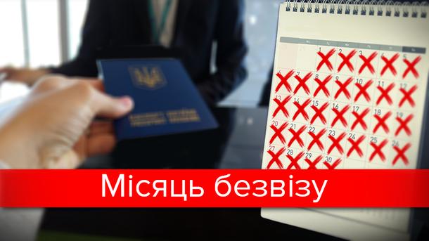 Безвиз в Европу для Украины: за что могут не пустить в ЕС