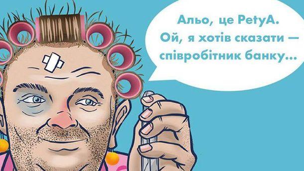 Шахрайська схема після хакерської атаки вірусом Petya