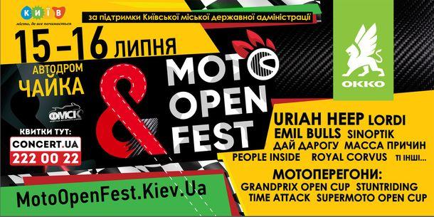 На MotoOpenFest обіцяють багато року і мотоциклів