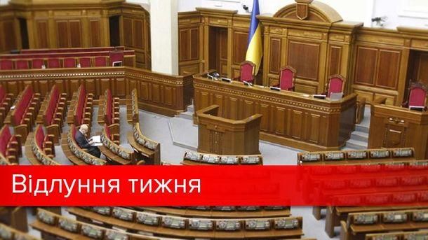 Верховна Рада пішла на канікули: які