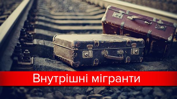 Кількість переселенців в Україні скорочується