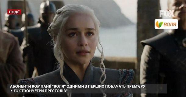 Абоненти компанії ВОЛЯ одними з перших побачать прем'єру 7-го сезону