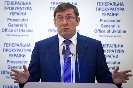Юрій Луценко прогнозує нові конфіскації