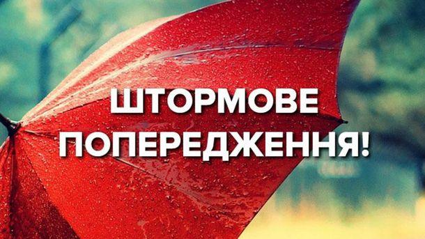 Штормовое предупреждение в Киеве 16 июля