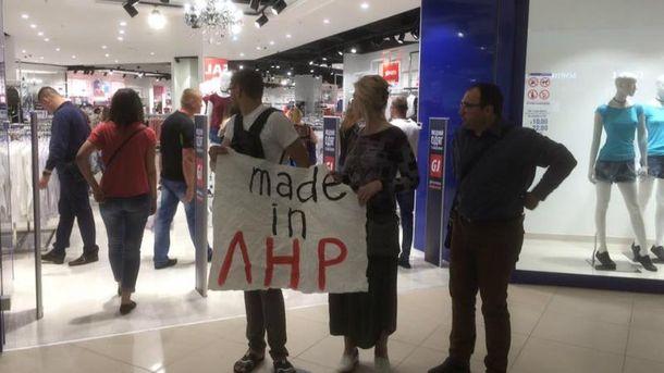 В Киеве пикетировали магазин российского одежды