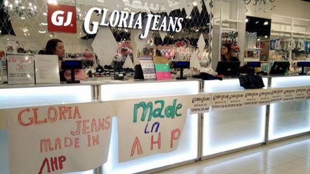 Протест проти Gloria Jeans у Львові