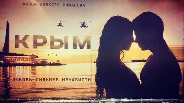 Постер пропагандистского фильма про