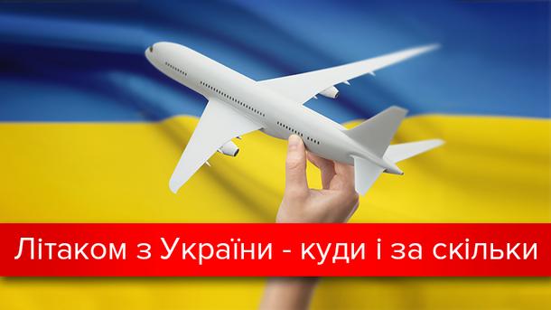 Лоукости в Україні 2017: куди і за скільки можна полетіти