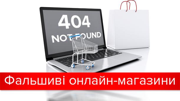 Шахрайські інтернет-магазини і як їх розпізнати