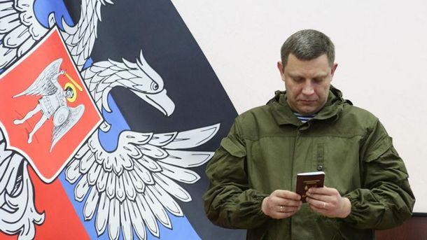 Захарченко марить
