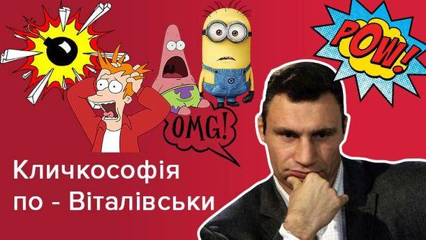 ТОП-10 самых смешных ляпов Виталия Кличко: тест