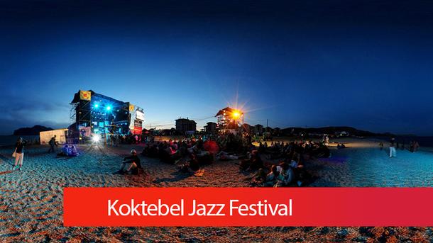 Koktebel Jazz Festival 2017: участники