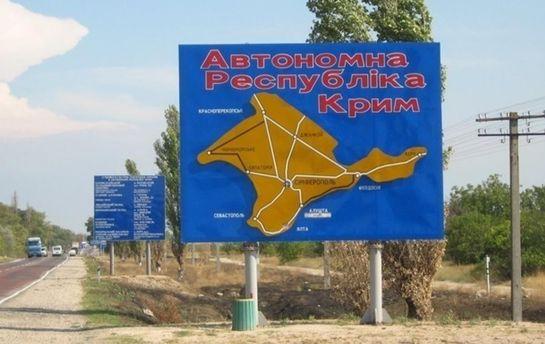 Росіян зобов'язали платити за перебування в  Криму