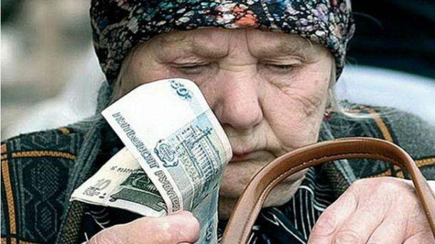 Пенсіонери в Росії
