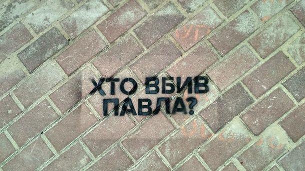 Надписи, которые оставили участники акции