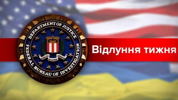 Втручання у вибори в США: звинувачення проти України та реакція ФБР