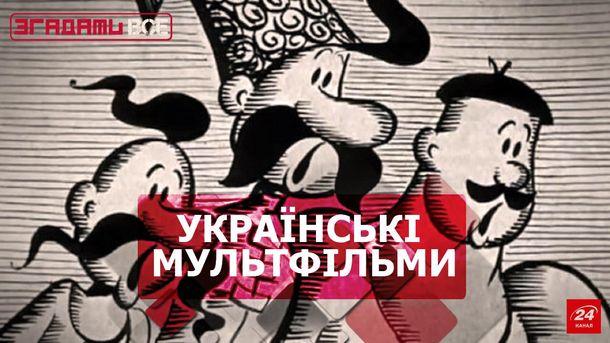 Згадати все. Історія української анімації. Частина 1