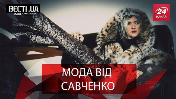Вєсті.UA. Висока мода від Савченко. Гройсман проти Ляшка