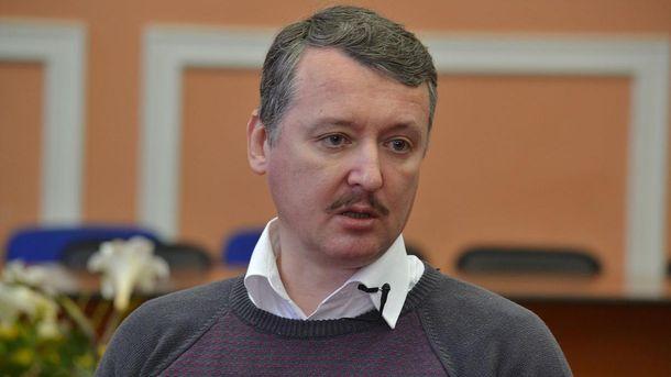Ігор Стрєлков-Гіркін ніколи не підтримував чинну російську владу