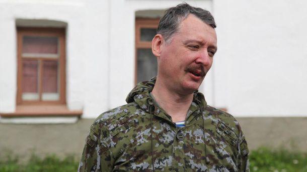 Терорис Ігор Стрєлков-Гіркін