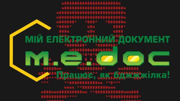 Керівництво M.E.Doc звинувачують у втручанні в комп'ютерні системи ДФС