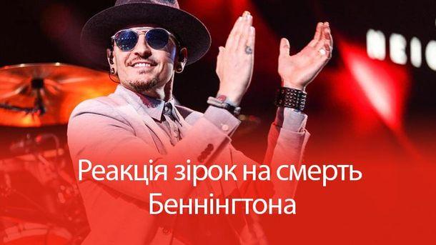 Помер Честер Беннінгтон: реакція знаменитостей на смерть вокаліста Linkin Park в соцмережах