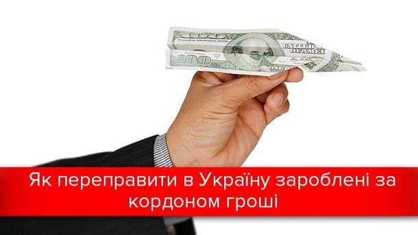 Гроші з-за кордону: як переказати в Україну зароблене