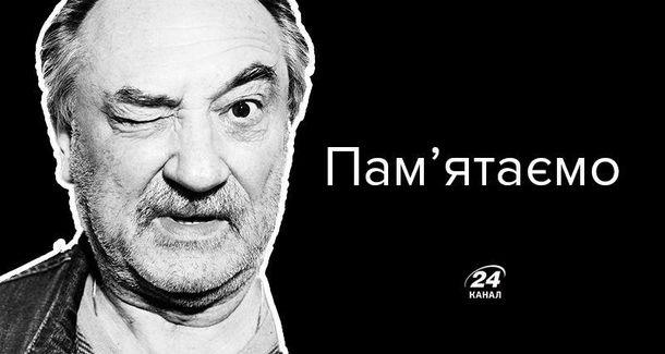 Річниця смерті Богдана Ступки