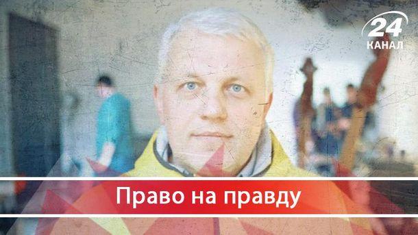 Про роковини загибелі Павла Шеремета і відсутність результату
