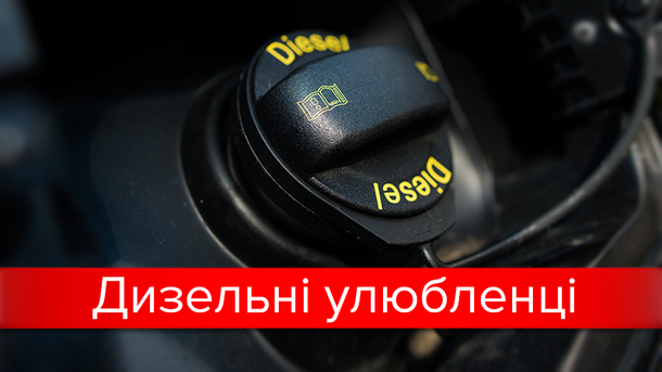 ТОП-10 дизельних автомобілів – лідерів продажу в Україні: цікава статистика
