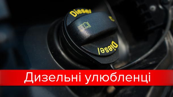 ТОП-10 самых популярных дизельных автомобилей в Украине: интересная статистика