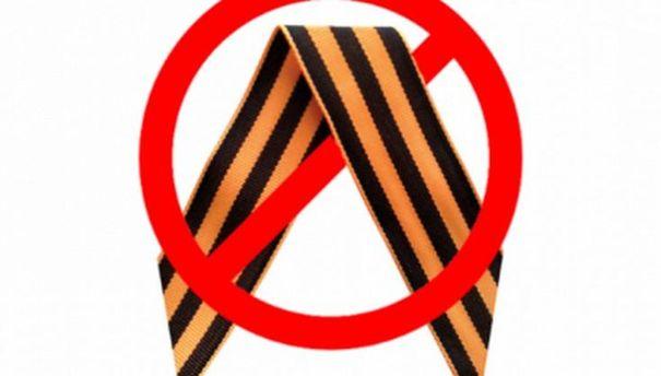 Заборона георгіївської стрічки