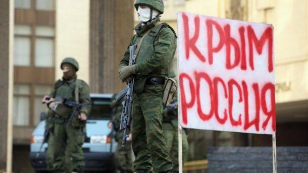 Россия аннексировала Крым в марте 2014-го года