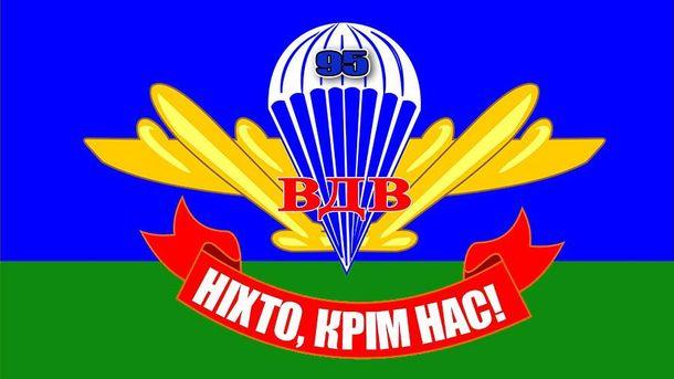 Герб 95-ї бригади
