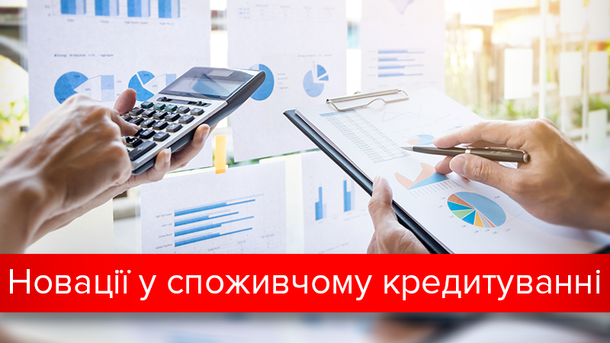 Новый закон о потребительском кредитовании: что меняется для заемщиков
