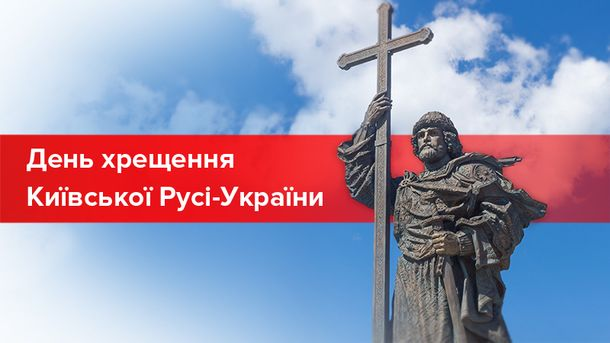 Поставили хрест: де у Києві шукати відгомін язичництва та витоки християнства