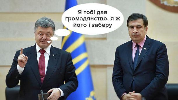 Почему Порошенко лишил Саакашвиши гражданства Украины?