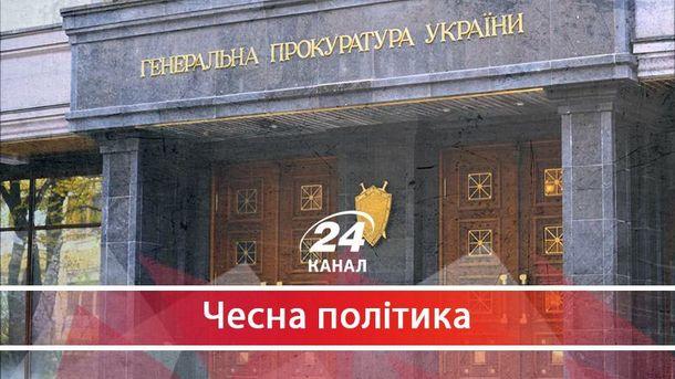 Всередині ГПУ діє кишеньковий підрозділ Адміністрації Президента