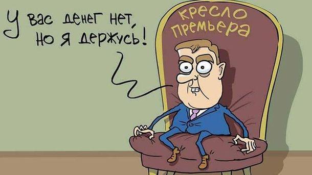 Премьер-министр России Дмитрий Медведев (Карикатура)